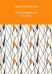 Наследков, Сергей Владиславович  - Технологические отходы