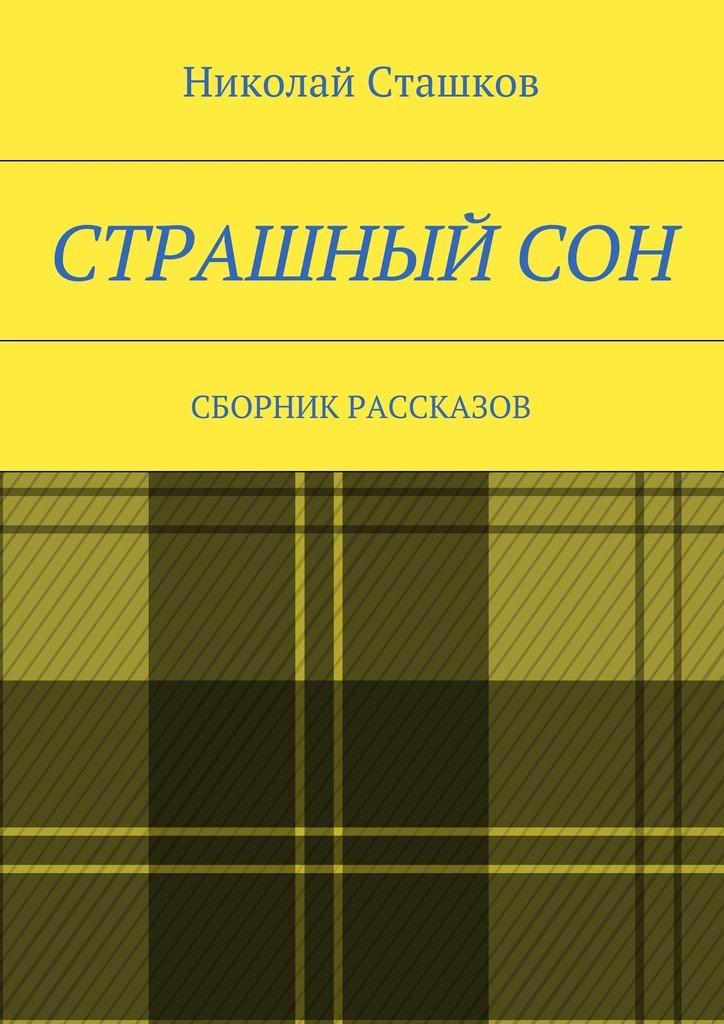 Николай Сташков Страшный сон. Сборник рассказов