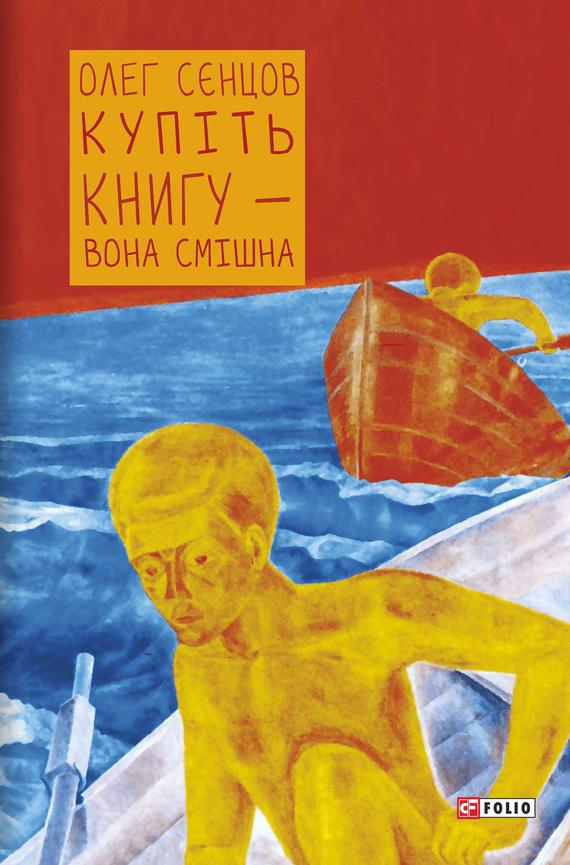 Олег Сєнцов Купіть книгу – вона смішна ISBN: 978-966-03-7601-4