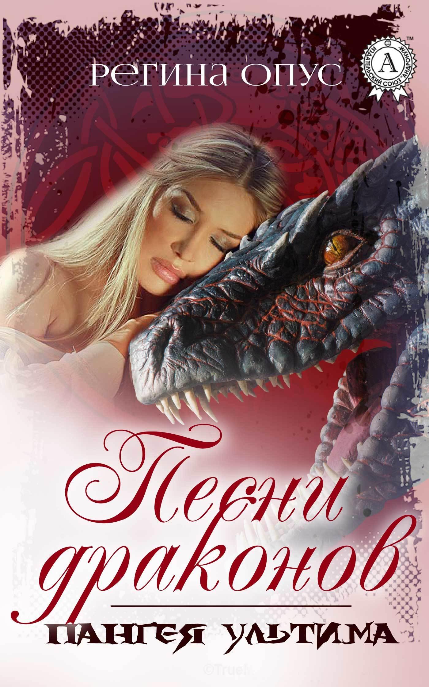 Регина Опус Песни драконов девять драконов картина в минске