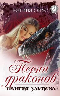 Опус, Регина  - Песни драконов