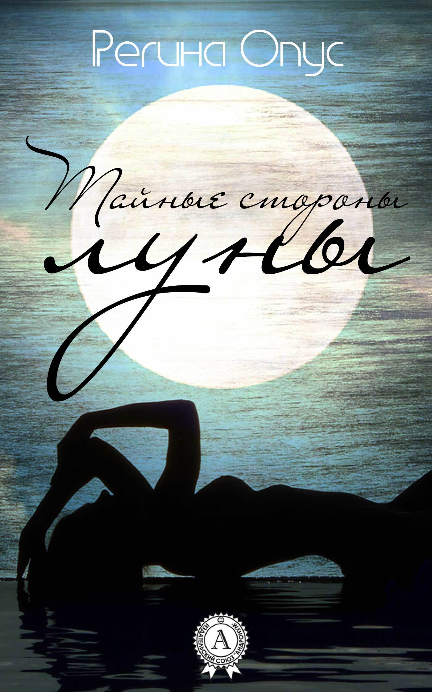 Регина Опус Тайные стороны луны саркисян с кульбит мебиуса в мерцающем сиянии луны роман