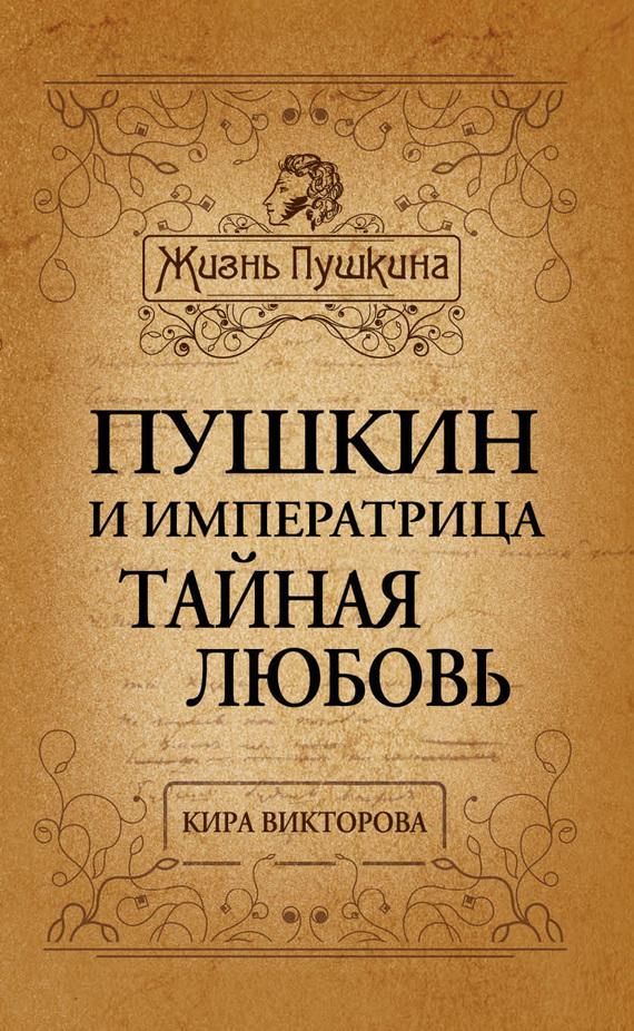 Кира Викторова Пушкин и императрица. Тайная любовь захаров в н великие правители том 18 императрица всероссийская елизавета петровна