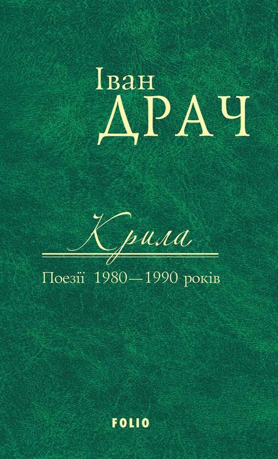 Іван Драч Крила. Поезії 1980–1990 років іван франко грицева шкільна наука