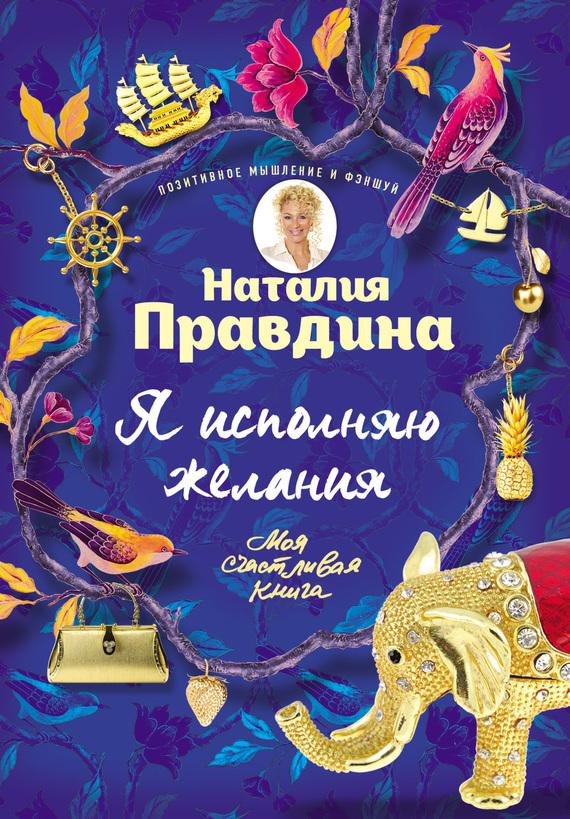 Наталья Правдина Я исполняю желания скачать песню я куплю тебе новую жизнь без регистрации и смс