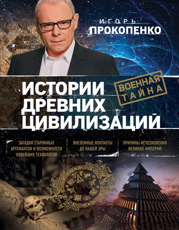 Игорь Прокопенко Истории древних цивилизаций мифы древних славян для где