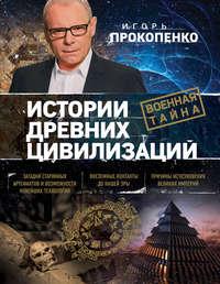 Прокопенко, Игорь  - Истории древних цивилизаций