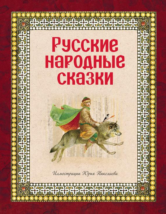 Народное творчество Русские народные сказки толстой а н русские народные сказки ил ю николаева