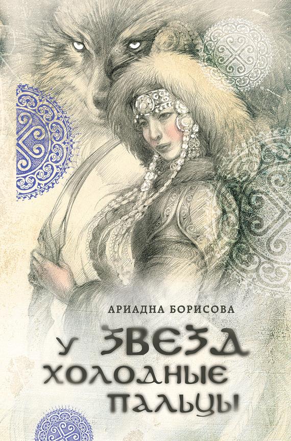 Ариадна Борисова - У звезд холодные пальцы