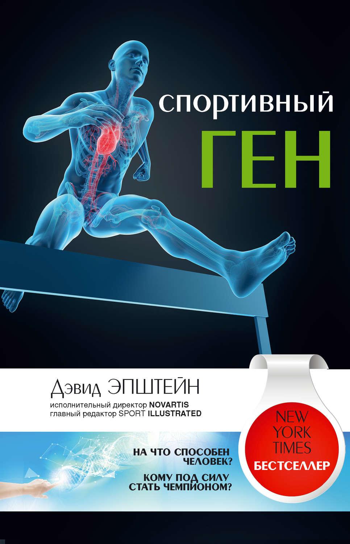 Скачать книгу анатомия fb2