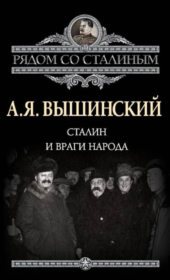 Андрей Януарьевич Вышинский Сталин и враги народа жуков д войны на руинах ссср