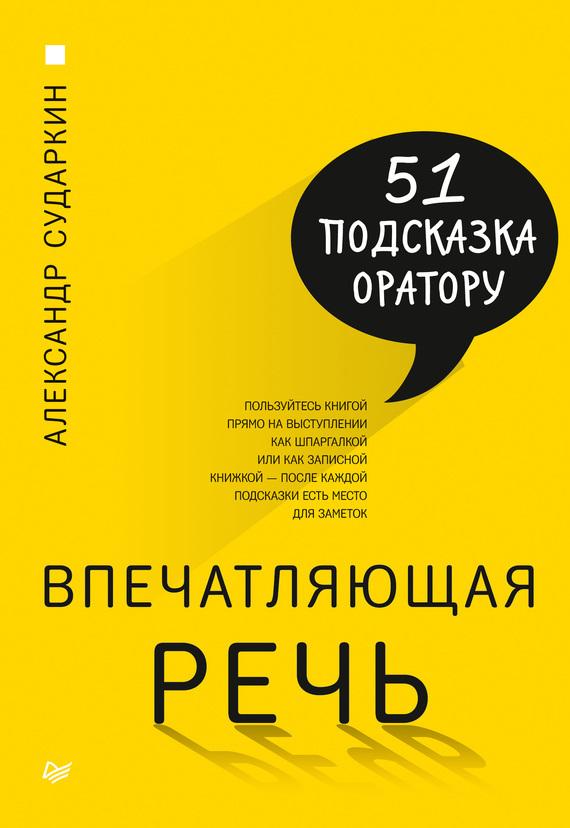 напряженная интрига в книге Александр Сударкин