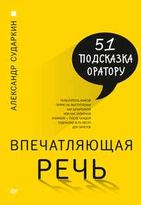 Сударкин, Александр  - Впечатляющая речь. 51 подсказка оратору