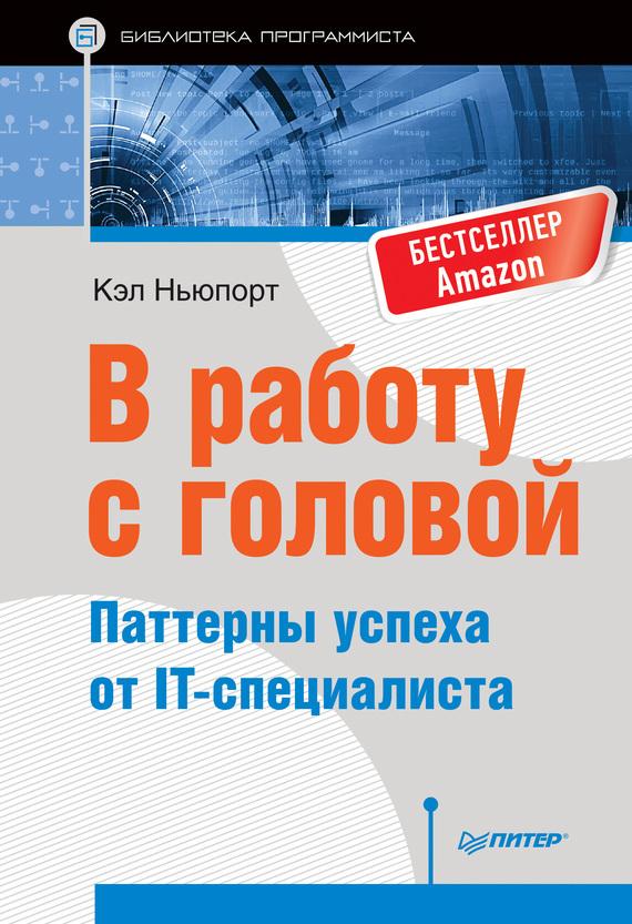 Обложка книги В работу с головой. Паттерны успеха от IT-специалиста, автор Ньюпорт, Кэл