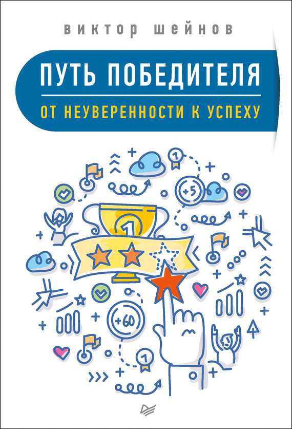 Виктор Шейнов - Путь победителя. От неуверенности к успеху