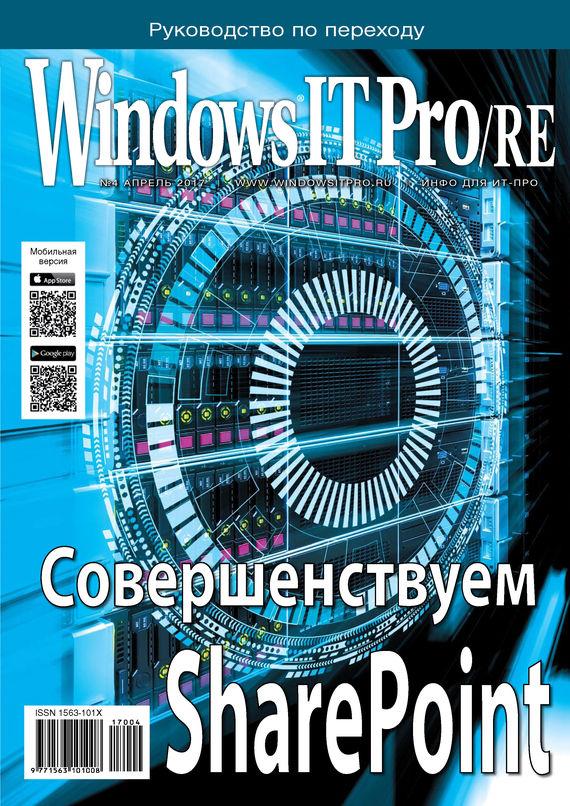 Открытые системы Windows IT Pro/RE №04/2017 открытые системы windows it pro re 11 2014
