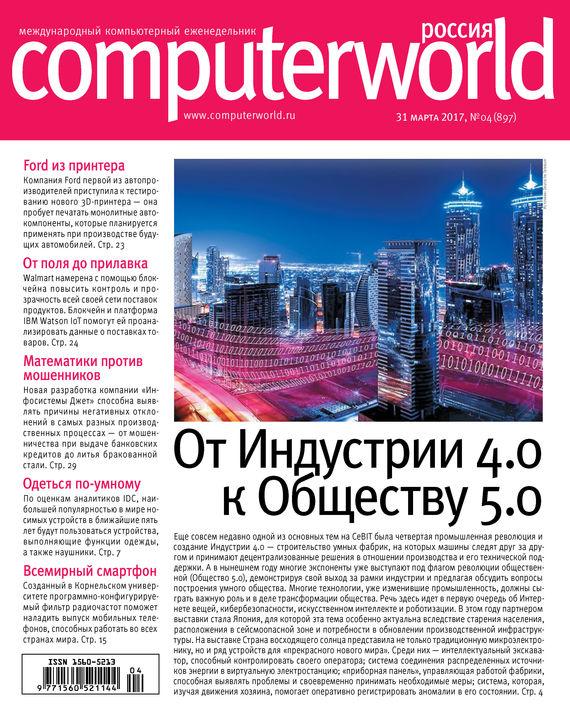 Журнал Computerworld Россия №04/2017
