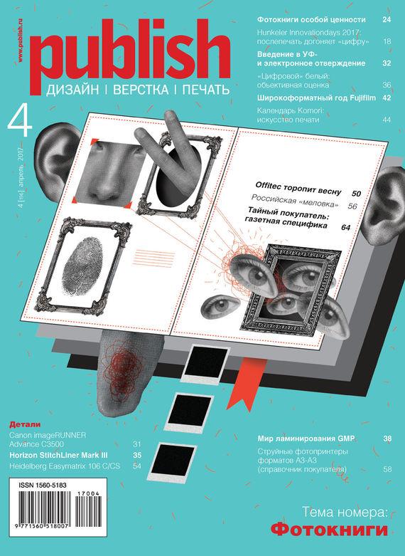 Открытые системы Журнал Publish №04/2017 открытые системы журнал publish 03 2017