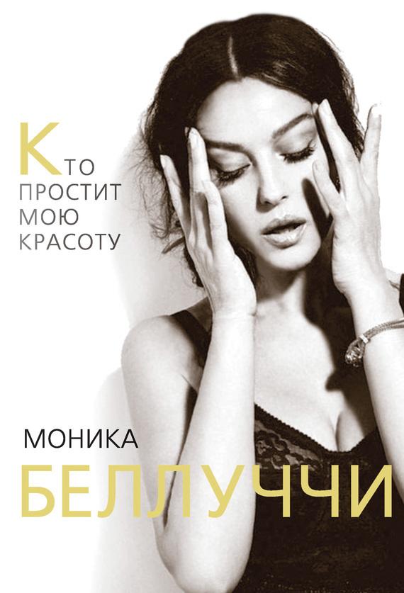 Елизавета Бута - Моника Беллуччи. Кто простит мою красоту