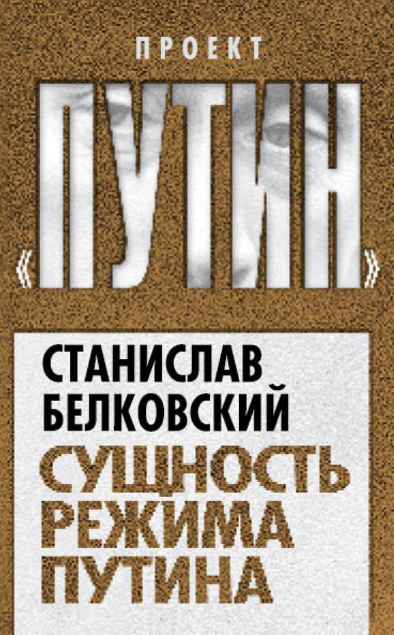 Станислав Белковский Сущность режима Путина станислав белковский бизнес владимира путина