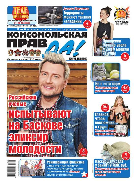 Комсомольская Правда (толстушка – Россия) 15т-2017