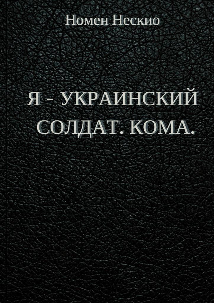 Номен Нескио Я – украинский солдат. Кома соевый изолят в украине