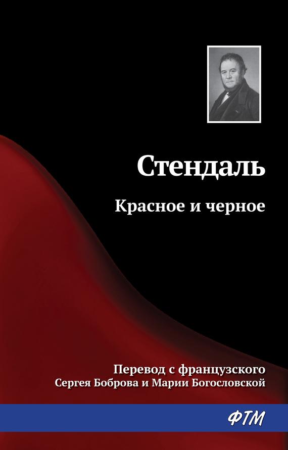 Стендаль (Мари-Анри Бейль) Красное и черное красное и черное