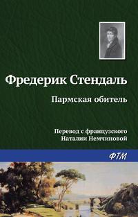 Бейль), Стендаль Мари-Анри  - Пармская обитель