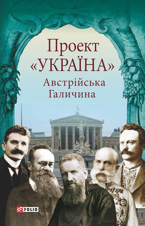 Отсутствует Проект «Україна». Австрійська Галичина отсутствует куми та кумки анекдоти давні і сучасні