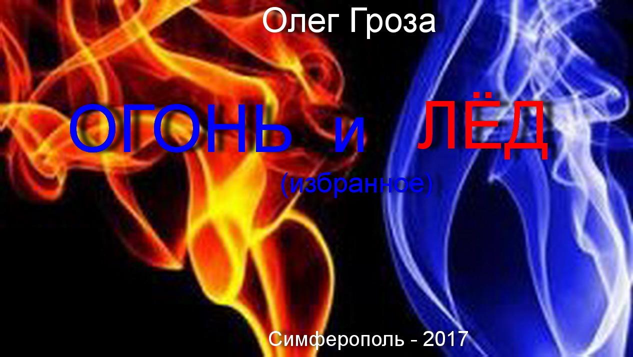 Олег Гроза Огонь и лед весенняя гроза стихотворения