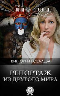 Ковалева, Виктория  - Репортаж из другого мира