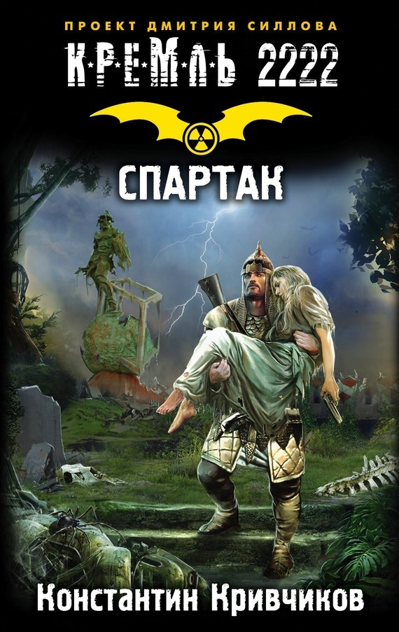 Константин Кривчиков - Кремль 2222. Спартак