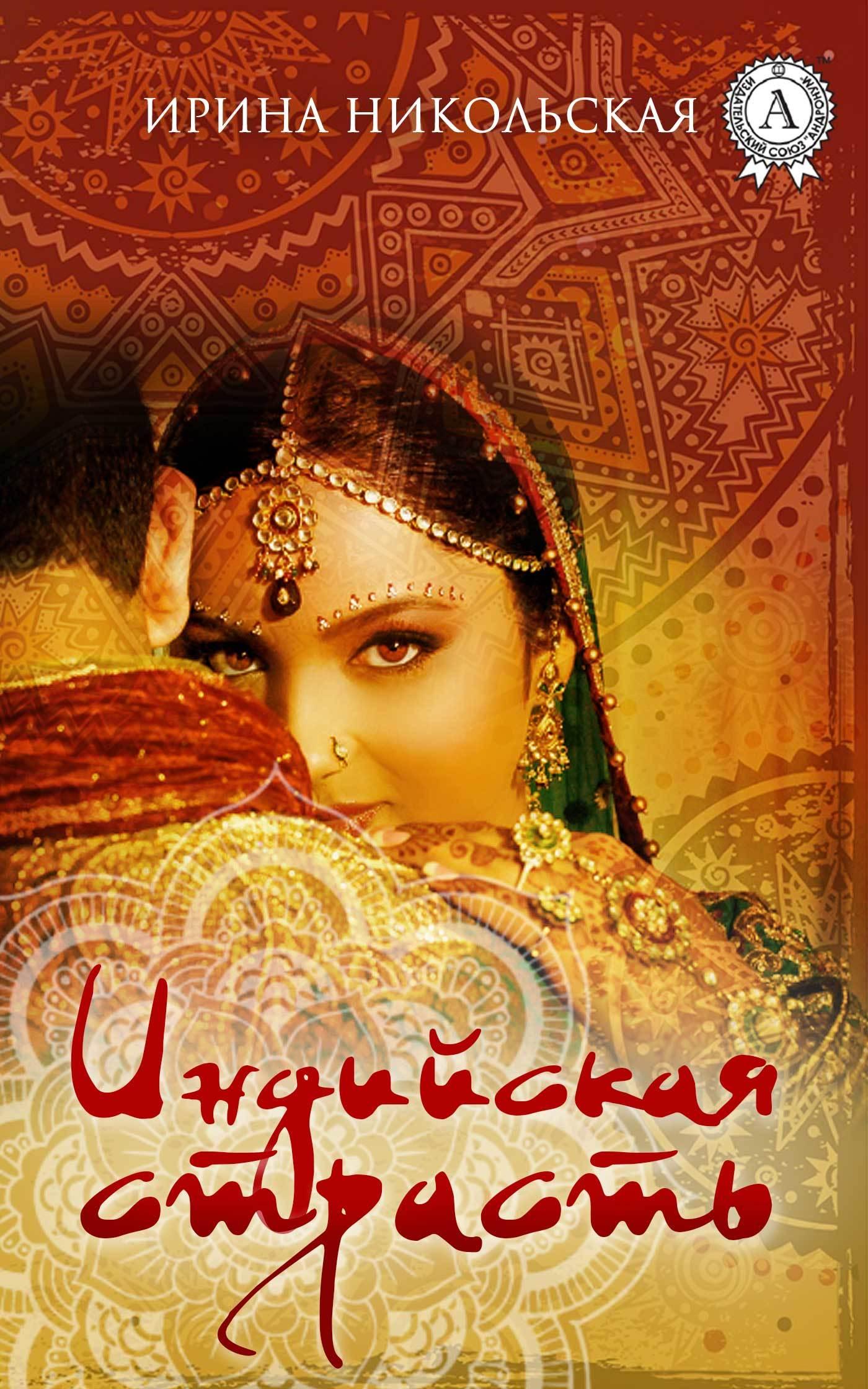 Ирина Никольская Индийская страсть индийская хна аша купить в владивостоке