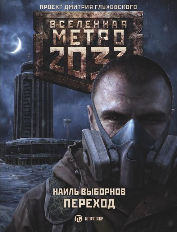 Метро 2033. Переход