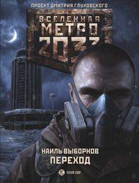 Выборнов, Наиль  - Метро 2033. Переход