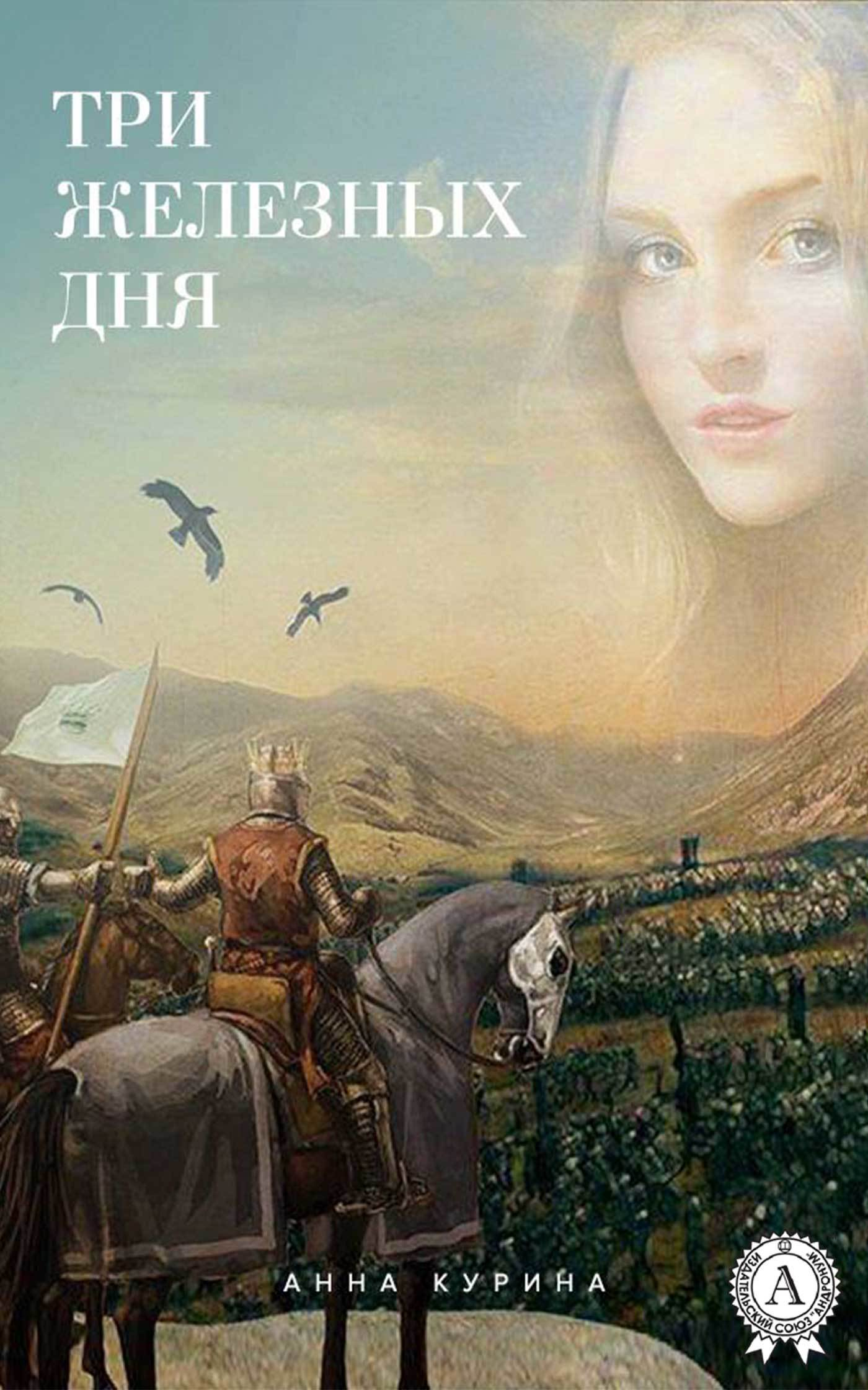 Анна Курина - Три железных дня