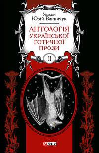 - Антологія української готичної прози. Том 2