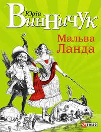 Винничук, Юрий  - Мальва Ланда