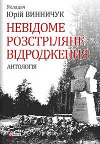 Антология - Невідоме Розстріляне Відродження