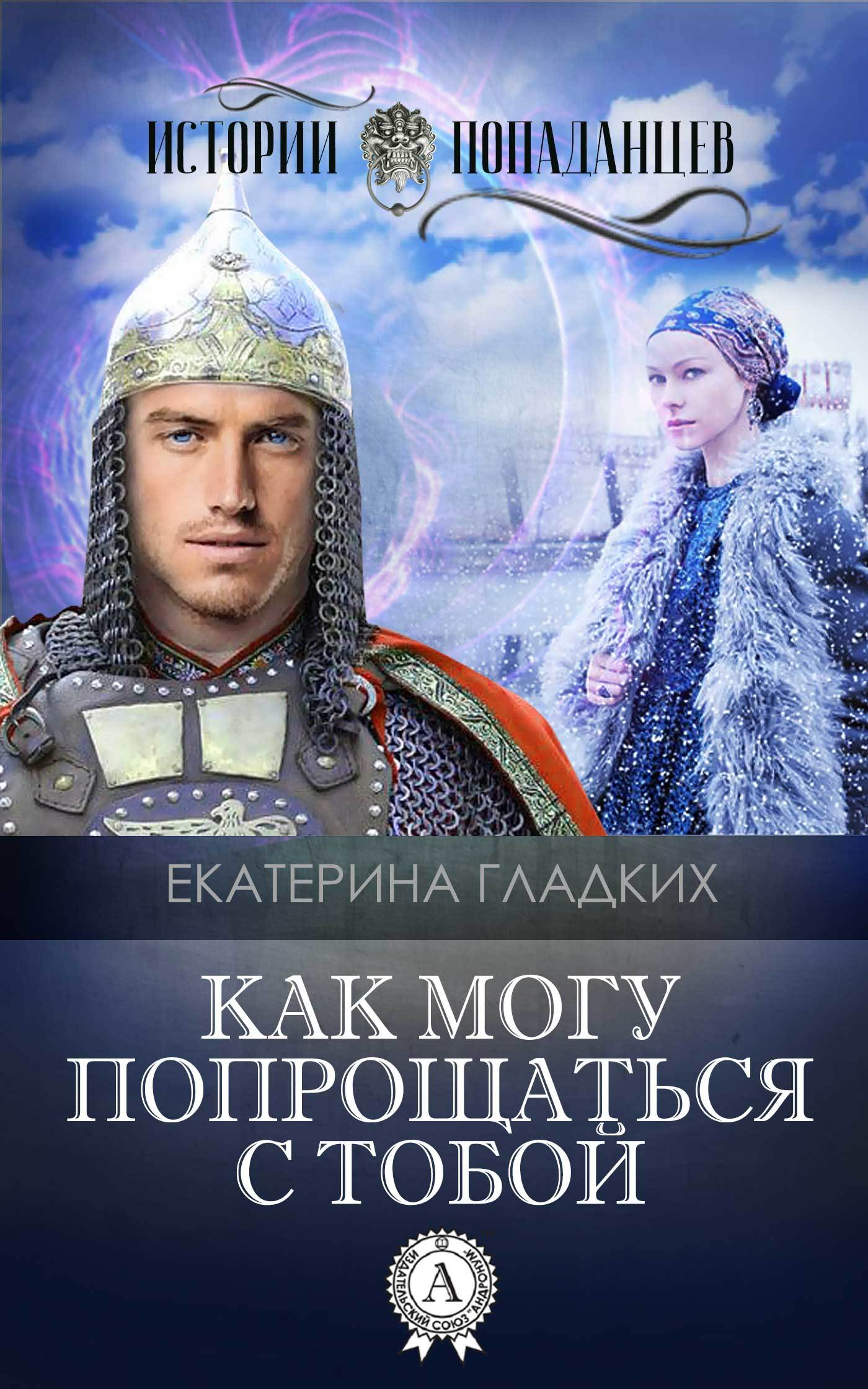 Екатерина Гладких бесплатно