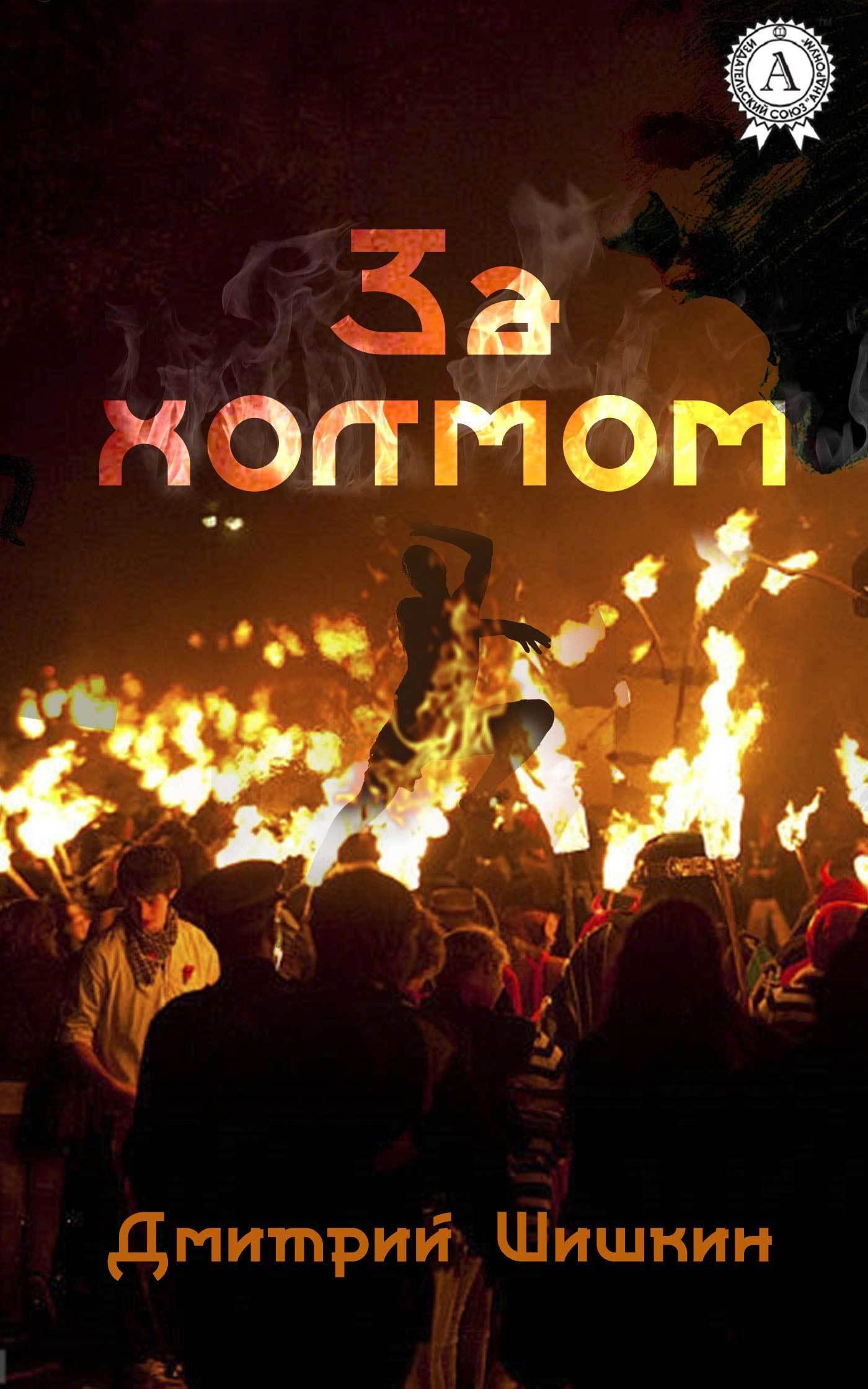 Дмитрий Шишкин - За холмом