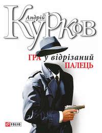 Курков, Андрей  - Гра у відрізаний палець