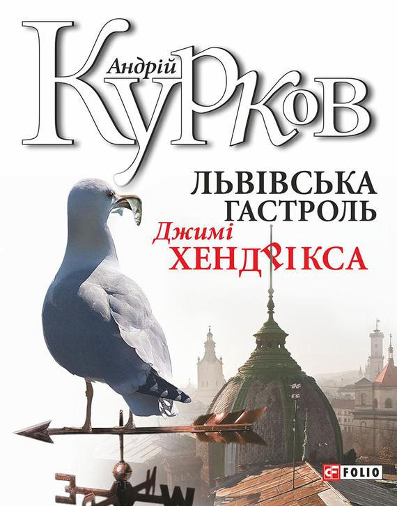 Андрй Курков бесплатно