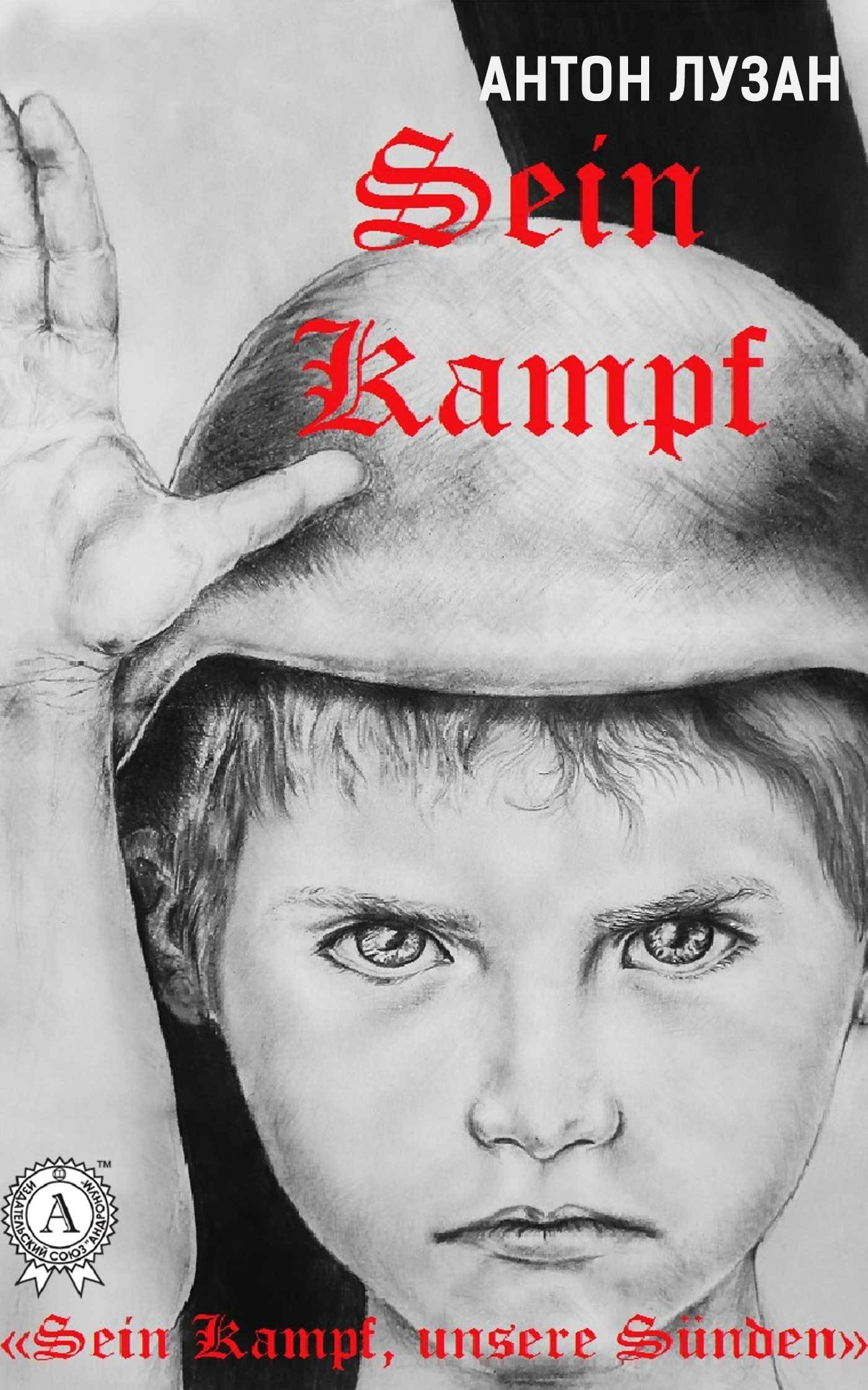 Антон Лузан - Sein Kampf
