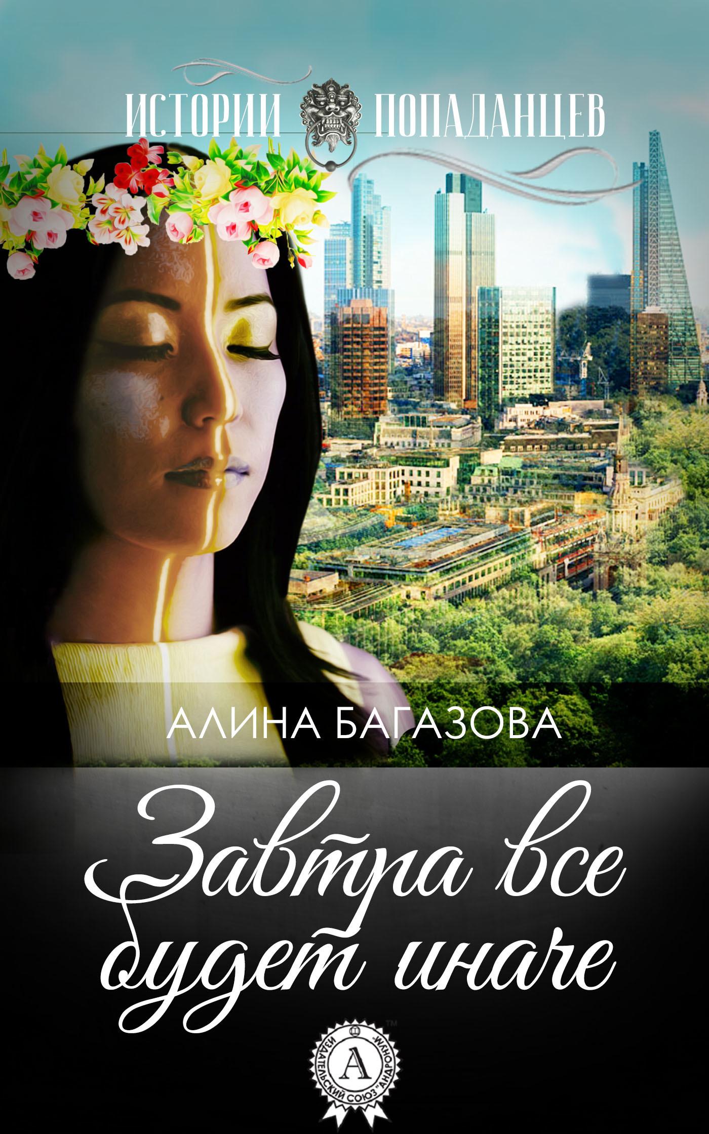 Алина Багазова - Завтра все будет иначе