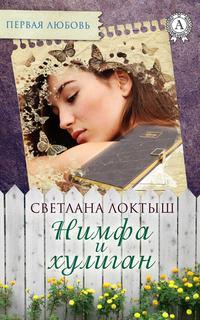 Локтыш, Светлана  - Нимфа и хулиган