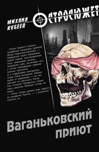 Кубеев, М. Н.  - Ваганьковский приют
