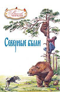 Вячеслав Чиркин Северные были (сборник) северные срубы и дома