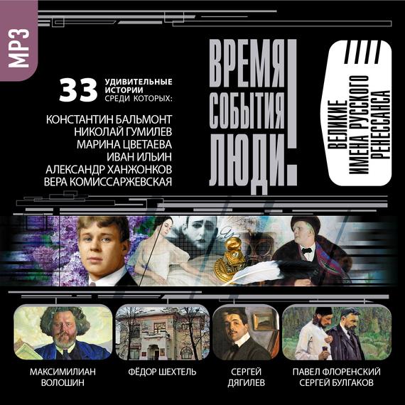 Сборник Великие имена русского ренессанса александр соловьев 0 страсти по спорту