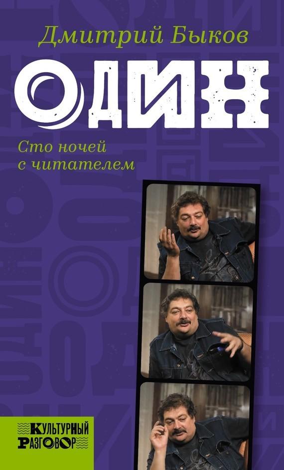 Дмитрий Быков Один. Сто ночей с читателем дмитрий быков новые письма счастья